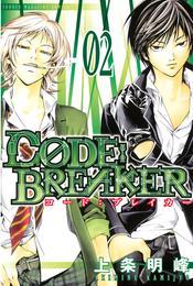 C0DE:BREAKER(2) 漫画