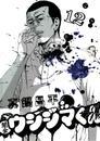 闇金ウシジマくん(12) 漫画