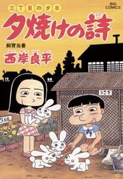 三丁目の夕日 夕焼けの詩(51) 漫画