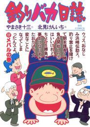 釣りバカ日誌(17) 漫画