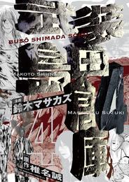 武装島田倉庫(4) 漫画
