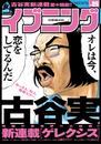 イブニング 2016年9号 [2016年4月12日発売] 漫画