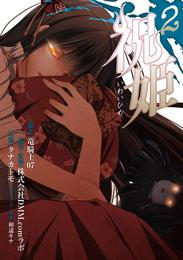祝姫 2巻 漫画