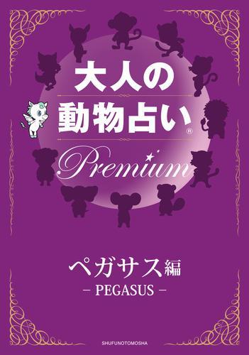 大人の動物占い(R) Premium【分冊版 ペガサス編】 漫画