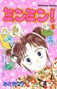 ミンミン! 5 冊セット 全巻 漫画
