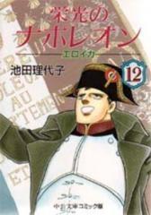 栄光のナポレオン-エロイカ- [文庫版] (1-12巻 全巻) 漫画
