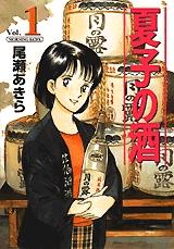 夏子の酒 [新装版] (1-6巻 全巻)