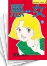 【中古】悪女 (ワル) (1-37巻) 漫画