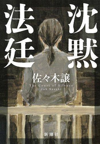 【書籍】沈黙法廷 漫画