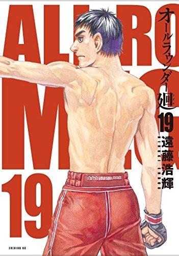 オールラウンダー廻 (1-19巻 全巻) 漫画