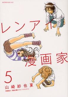 レンアイ漫画家 (1-5巻 全巻) 漫画