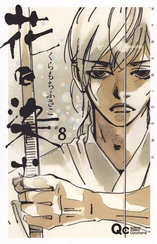 花に染む (1-8巻 全巻) 漫画