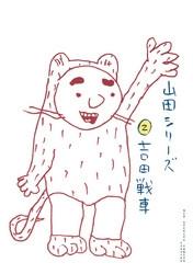 山田シリーズ 2 冊セット全巻 漫画