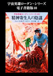 宇宙英雄ローダン・シリーズ 電子書籍版40  精神寄生人の陰謀 漫画