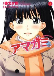 アマガミ precious diary 2巻 漫画