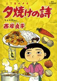 三丁目の夕日 夕焼けの詩(52) 漫画