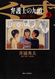 弁護士のくず 第二審(1) 漫画