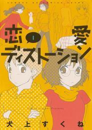 恋愛ディストーション(1) 漫画