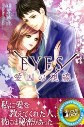 EYES―愛囚の視線