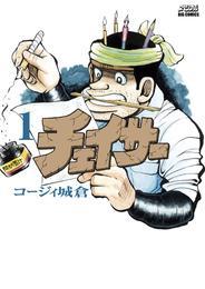 チェイサー(1) 漫画