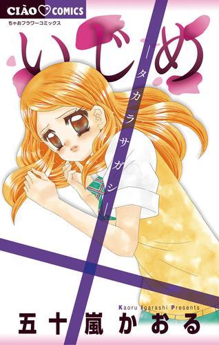 いじめ-タカラサガシ- 漫画