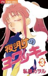 夜明けのヨワッキー(3) 漫画