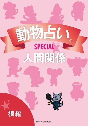 動物占い(R)SPECIAL 人間関係【分冊版 狼編】 漫画