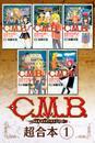 C.M.B.森羅博物館の事件目録 超合本版(1) 漫画