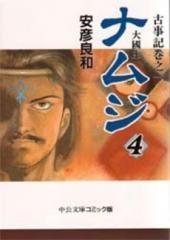 ナムジ-大国主- [文庫版] (1-4巻 全巻)