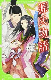 【児童書】源氏物語 時の姫君 いつか、めぐりあうまで(全1冊)