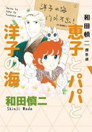 和田慎二傑作選恵子とパパと洋子の海 (1巻 全巻)