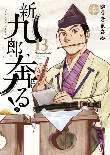 新九郎、奔る! (1-8巻 最新刊) 漫画