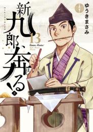 新九郎、奔る! (1-7巻 最新刊)