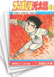 【中古】つっぱしり元太郎 (1-11巻) 漫画