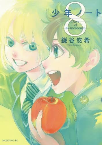 少年ノート (1-8巻 全巻) 漫画