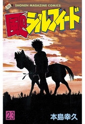 風のシルフィード 23 冊セット全巻 漫画