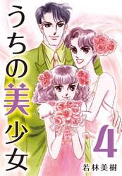 うちの美少女 4 冊セット最新刊まで 漫画