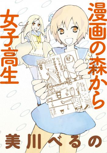 漫画の森から女子高生 STORIAダッシュ連載版 漫画
