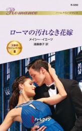 天使のウエディング・ベル 3 冊セット最新刊まで