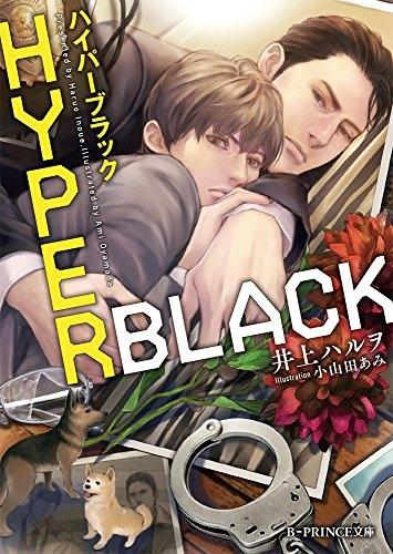 【ライトノベル】HYPER BLACK (全1冊)