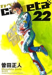 capeta(22) 漫画