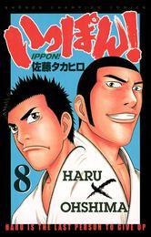 いっぽん! 8 漫画