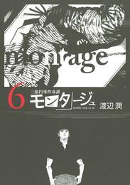 三億円事件奇譚 モンタージュ(6) 漫画