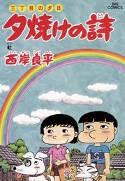 三丁目の夕日 夕焼けの詩(53) 漫画