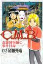 C.M.B.森羅博物館の事件目録(2) 漫画
