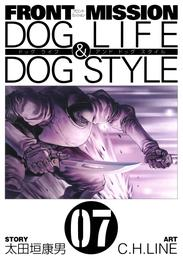FRONT MISSION DOG LIFE & DOG STYLE7巻 漫画