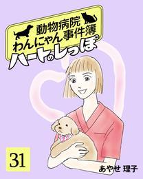 ハートのしっぽ31 漫画