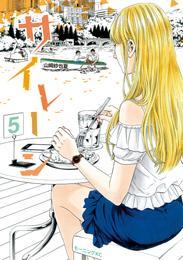 サイレーン(5) 漫画