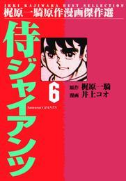 侍ジャイアンツ(6) 漫画