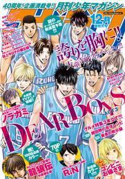 月刊少年マガジン 2015年12月号 [2015年11月6日発売] 漫画